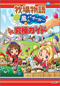 Japanese Guide Book 2